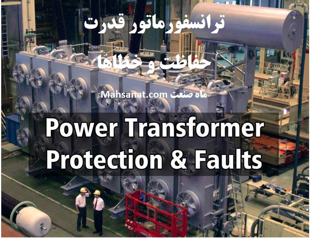 ترانس-قدرت-حفاظت-و-خطا-1