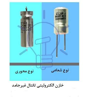 خازن الکترولیتی تانتال غیر جامد