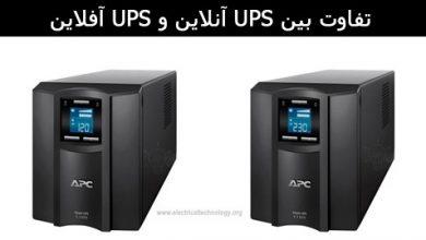 تصویر تفاوت بین UPS آنلاین و آفلاین -کدامیک بهتر است؟